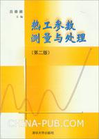 热工参数测量与处理(第2版)