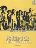 跨越时空----1949-2009西藏影像往事