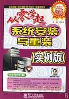 (特价书)系统安装与重装(实例版)(附CD光盘1张)