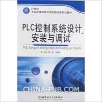 PLC控制系统设计、安装与调试
