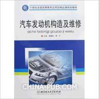 汽车发动机构造及维修