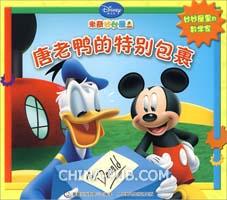 唐老鸭的特别包裹:妙妙屋里的数学家