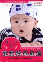 宝宝营养必读:0-3岁(彩色图文版)