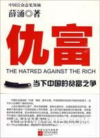 仇富--当下中国的贫富之争