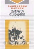 建筑材料供应与管理
