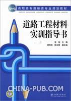 高职高专路桥类专业规划教材 道路工程材料实训指导书