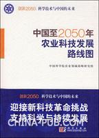 中国至2050年农业科技领域发展路线图[按需印刷]