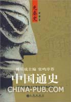 中国通史:先秦史
