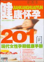 现代女性孕期健康手册:健康怀孕201问(彩图本)