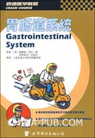 胃肠道系统