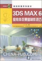3DS MAX6室内外效果图制作技巧(附光盘1张)