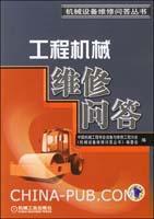 机械设备维修问答丛书
