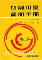 切削用量简明手册.第3版