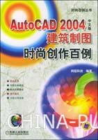 AutoCAD 2004中文版建筑制图时尚创作百例(附光盘)