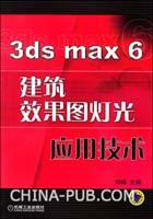 3ds max6 建筑效果图灯光应用技术(含光盘1张)