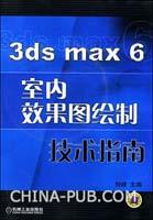 3ds max 6室内效果图绘制技术指南(含盘1张)