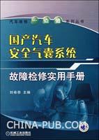 国产汽车安全气囊系统故障检修实用手册