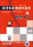 (特价书)家用电器易损件选用与修理入门