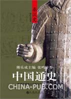 中国通史:秦汉史