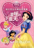 迪士尼公主爱心故事集:温暖的下雪天