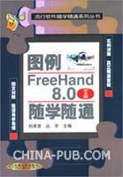 图例 FreeHand 8.0 (中文版)随学随通