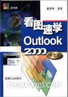 看图速学Outlook 2000中文版