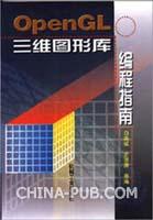 OpenGL三维图形库编程指南