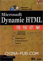 Microsoft Dynamic HTML使用详解