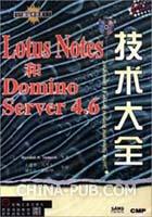 Lotus Notes 和Domino 4.6技术大全