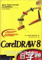 CorlDRAW 8自学通