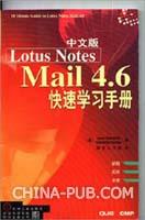 中文Lotus Notes Mail 4.6快速学习手册