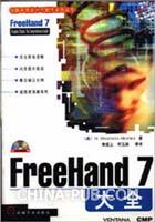 FreeHand 7大全