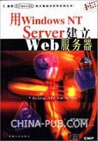 用Windows NT Server 建立Web 服务器(附光盘)