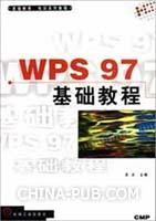 WPS97 基础教程