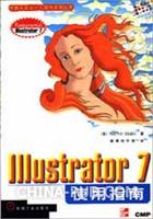 Illustrator 7 使用指南