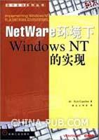 Net Ware环境下Windows NT的实现