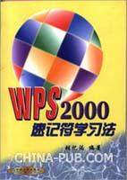 WPS 2000速记符学习法