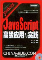 (赠品)JavaScript高级应用与实践