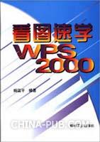 看图速学WPS 2000