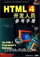 HTML 4开发人员参考手册