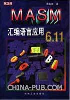 MASM 6.11 汇编语言应用