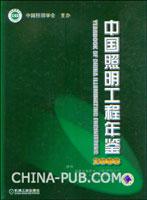 [特价书](赠品)中国照明工程年鉴.2008