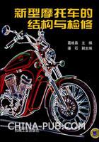 (赠品)新型摩托车的结构与检修