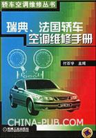 (赠品)瑞典、法国轿车空调维修手册