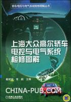 (赠品)上海大众高尔轿车电控与电气系统检修图解