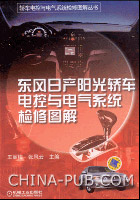 (赠品)东风日产阳光轿车电控与电气系统检修图解
