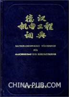 德汉机电工程词典(第2版)