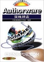 Authorware实战锦囊