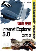 如何使用Internet Explorer5.0中文版