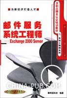 邮件服务器系统工程师――Exchange 2000 Server